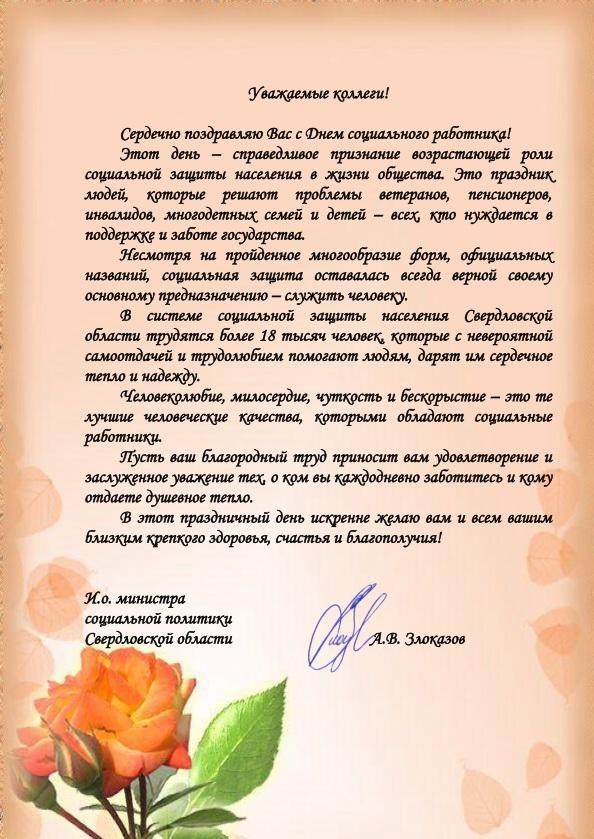 Поздравление медицинским работникам от главы района
