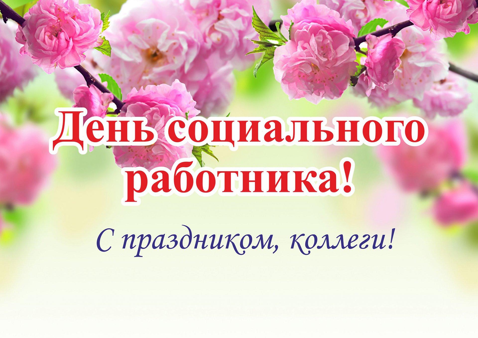 Поздравления ко дню социального работника открытки