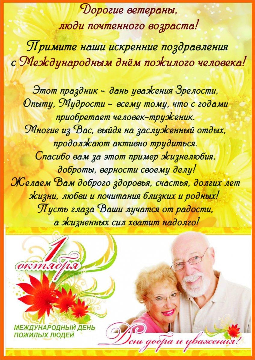 Сценарий день пенсионера поздравление