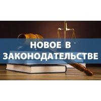 Новое в законодательстве